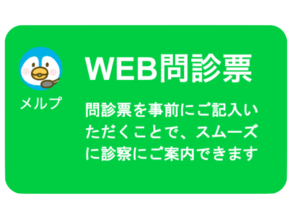 Web問診票