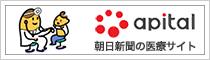 apital朝日新聞の医療サイト