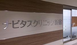 ナビタスクリニック新宿